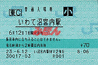 R230612_jre_iwatenumakunai_in
