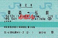R230612_jre_tsugaru54_jrepas