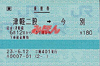 R230612_jre_tsugarufutamata_imabets