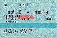 R230612_jre_tsugarufutamata_tsugaru