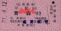 R230612_kon_jre_aomori_1