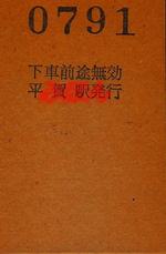 R230612_kon_jre_higashinoshiro_ju_2