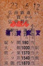 R230612_kon_jre_higashinoshiro_junk