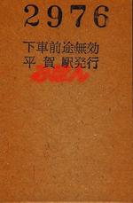 R230612_kon_jre_kidukuri_junkata_2