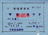 R230612_kon_jre_renraku_hokata_1