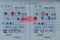 R230612_kon_jre_renraku_hoou_1