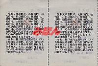 R230612_kon_jre_renraku_hoou_2