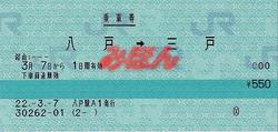 R220307_aoi_sannnohe_mars