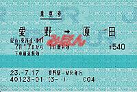 R230717_jrc_thr_renraku_harada