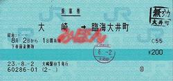 R230802_twr_oosaki_rinkaiooimachi_m