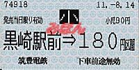 R230814_chk_kurosaki180