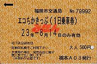 R230814_fuk_ekochika