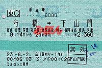 R230814_jrq_fuk_jrq_tsuukarenraku