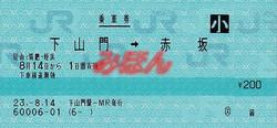 R230814_jrq_fuk_renraku_akasaka_mar