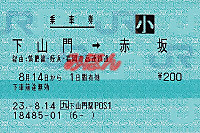 R230814_jrq_fuk_renraku_akasaka_pos