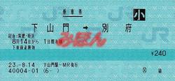 R230814_jrq_fuk_renraku_befu_mars