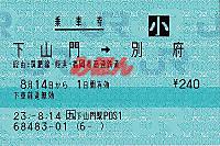 R230814_jrq_fuk_renraku_befu_pos