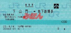 R230814_jrq_fuk_renraku_hakata_mars