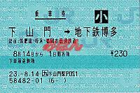 R230814_jrq_fuk_renraku_hakata_pos