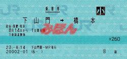 R230814_jrq_fuk_renraku_hashimoto_m