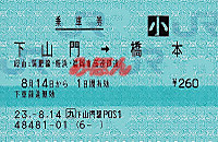 R230814_jrq_fuk_renraku_hashimoto_p