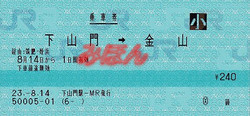R230814_jrq_fuk_renraku_kanayama_ma