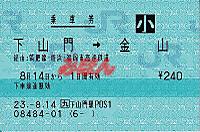 R230814_jrq_fuk_renraku_kanayama_po