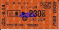 R230814_jrq_kmo_renraku_230