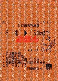 R230814_jrq_ltd_yukuhasi50km_sonic1
