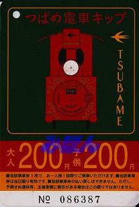 R230814_jrq_tsubamedensha_1