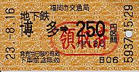 R230816_fuk_hakata230