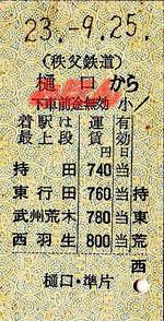 R230925_chi_higuchi_junkata_1