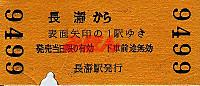 R230925_chi_nagatoro_higuchiminan_2