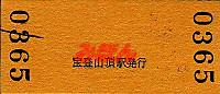R230925_hod_sanchou_in_2