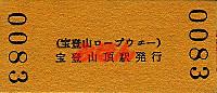 R230925_hod_sanchou_ko_2