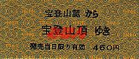 R230925_hod_sanroku_1