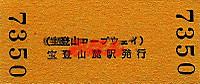 R230925_hod_sanroku_2