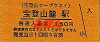 R230925_hod_sanroku_in_1