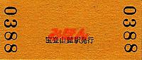 R230925_hod_sanroku_in_2