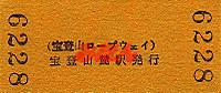 R230925_hod_sanroku_ko_2