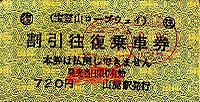 R230925_hod_sanroku_wariou_1