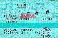 R230925_jre_chi_renraku_yorii