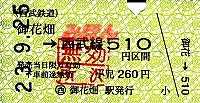 R230925_seb_ohanabatake_510
