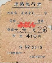 030123_oda_asagiri_honatsu