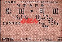 R140310_oda_asagiri8