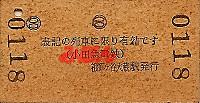 R071010_oda_asagiri62
