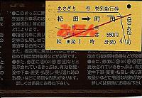 R200921_jrc_asagiri8matsuda2