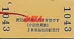 R200921_jrc_asagiri8matsuda3