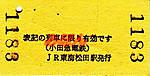 R240108_oda_asagiri6g_matsudakouk_2