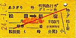 R240108_oda_asagiri6g_matsudakouken